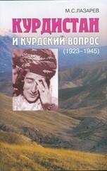 Курдистан и курдский вопрос (1923–1945)