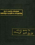 Труд курдского историка Шараф-хна Бидлиси «Шараф-нме»