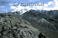 Красный Курдистан: геополитические аспекты создания и упразднения