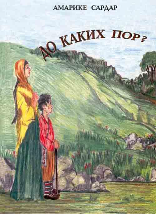 Вышла новая книга Амарике Сардар