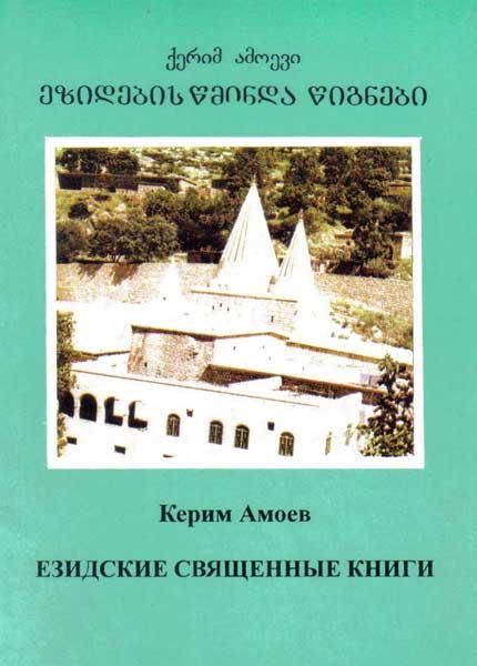 Езидские священные книги