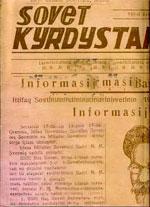 Краткий анализ газеты Советский Курдистан - Лачин