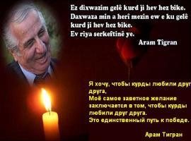 Центра Езидской Культуры выражает соболезнования семье Арама Тиграна