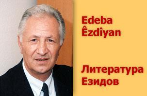 Литература Езидов