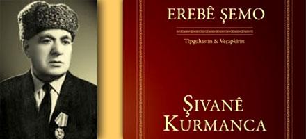 Переиздание романа «Курдский пастух» Араба Шамо