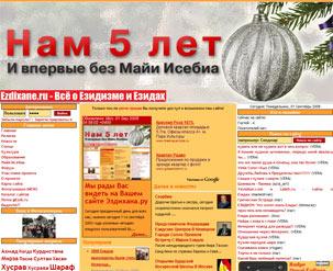 Мы рады Вас видеть на Вашем сайте Эздихана.ру
