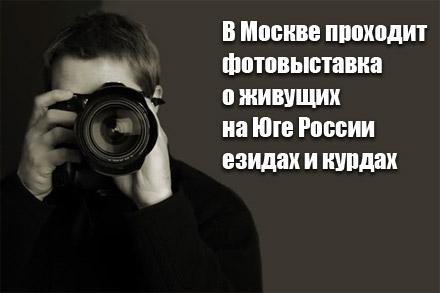 В Москве проходит фотовыставка о живущих на Юге России езидах и курдах