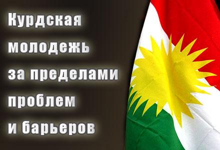 Курдская молодежь за пределами проблем и барьеров
