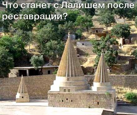 Археологические раскопки в Святыне Езидов