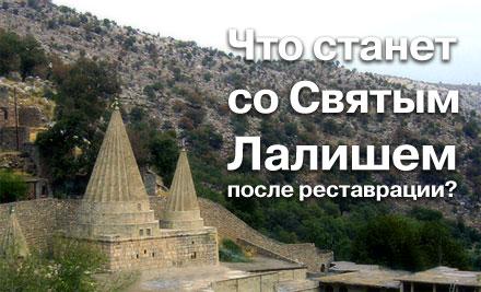 По указу президента М. Барзани будут выполнены работы по реставрации Святого Лалиша
