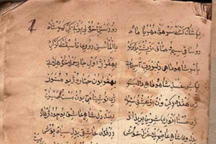 Найдены рукописи Сияпуша