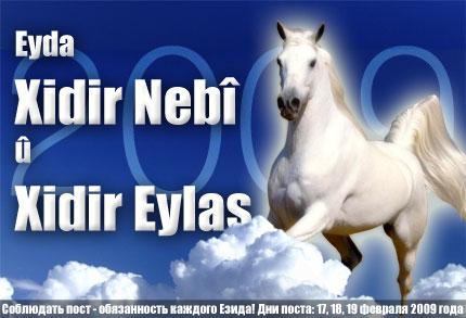 Курдский праздник Хыдыр Наби