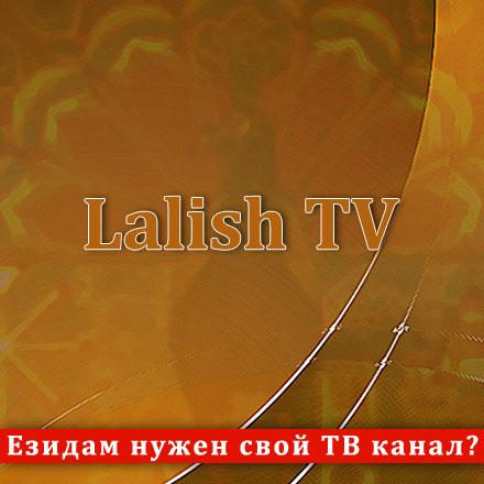Руководство культурного центра «Лалиш»: Езидам нужен свой ТВ канал
