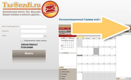 Ты@Ezdi.ru - Зарегистрируй свою почту и рассылай видео-письма!