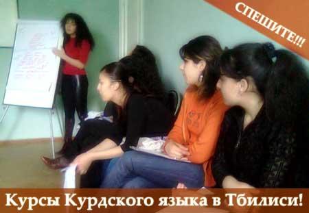 Бесплатнае курсы Курдского и Английского языка в Тбилиси
