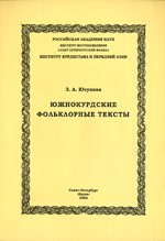 Юсупова З.А. Южнокурдские фольклорные тексты