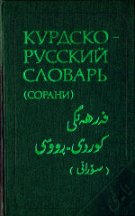 Курдско-русский словарь (сорани)