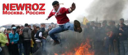 Приглашаем на праздник весны и свободы Навроз-2008