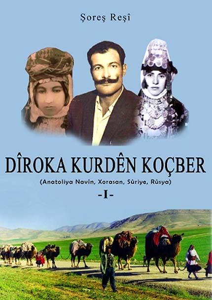 Это нельзя забыть: История курдских беженцев