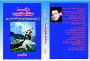 Новая книга о Езидских традициях и их греческих аналогах
