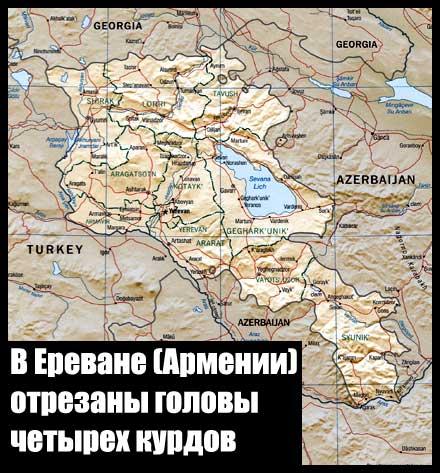 В Ереване (Армении) отрезаны головы четырех курдов