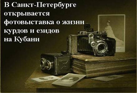 В Санкт-Петербурге открывается фотовыставка о жизни курдов и езидов на Кубани