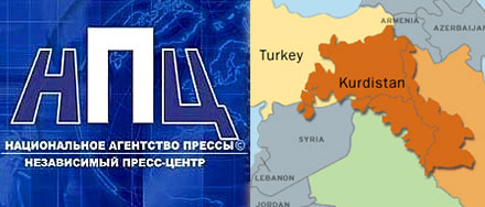 Пресс-конференция - 2011 год: перспективы разрешения турецко - курдского конфликта
