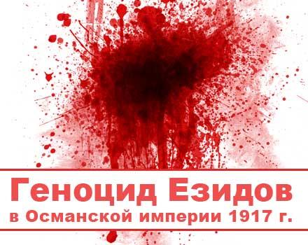 Геноцид Езидов в Османской империи 1917 г. не забыт