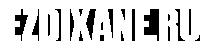 Ezdixane.ru — Центр Езидской Культуры